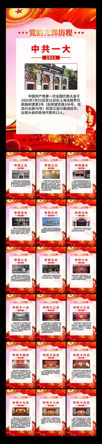 大气中国共产党光辉的历程宣传挂画