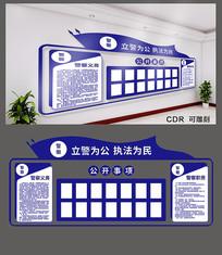 公安义务与职责文化墙设计