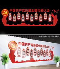 共产党历届代表大会文化墙