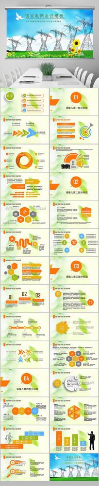 国家电网企业文化PPT模板