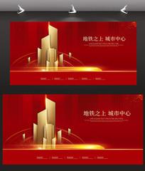 红色高档房地产开幕广告