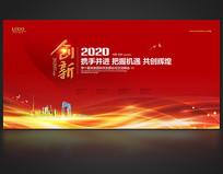 红色高档科技会议背景板