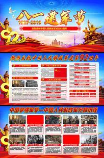 建军节宣传栏八一建军节展板