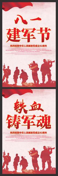 简约八一建军节海报