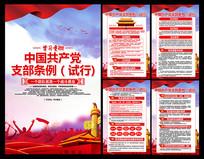 简约中国共产党支部条例展板