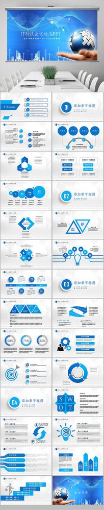 科技创新能力网络信息软件科技PPT