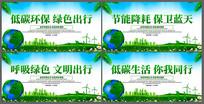 绿色低碳环保主题宣传展板
