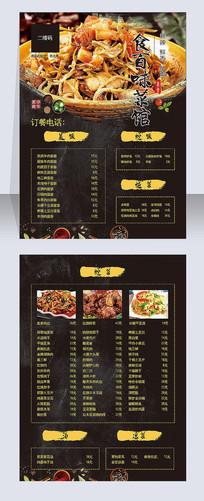 食百味菜馆黑色菜谱