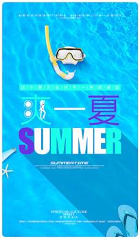 爽一夏夏天主题海报