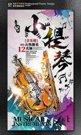 小提琴培训琴行招生宣传海报