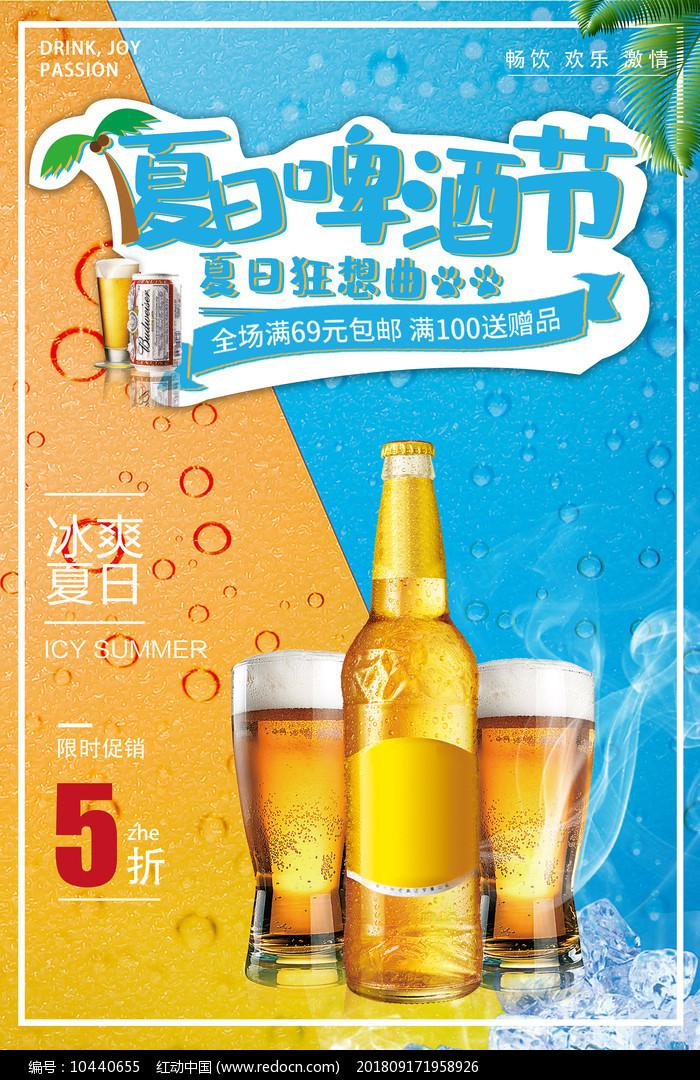 夏日啤酒节海报图片