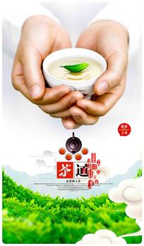 新茶上市茶海报