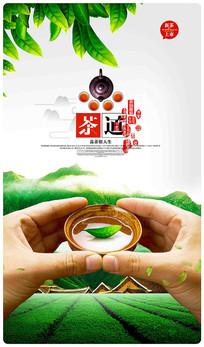 新茶上市茶文化海报设计