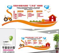 新农材文化墙