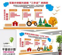 新农村文化墙设计