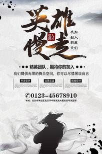 英雄慢走中国风招聘海报