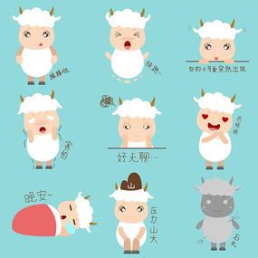 原创12生肖羊表情包元素
