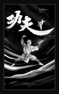 中国风创意功夫宣传海报