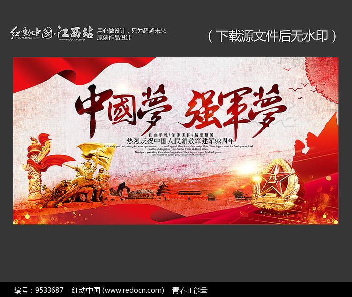 中国梦强军梦展板图片