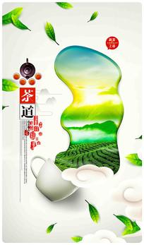 中式创意茶文化海报设计