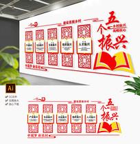 中式五个振兴大型机关农村文化墙