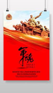 八一建军节红色海报设计