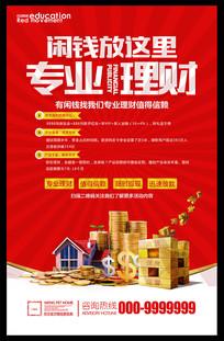 创意专业理财主题宣传海报