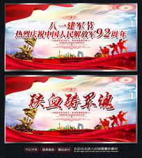 大气2019建军节宣传展板