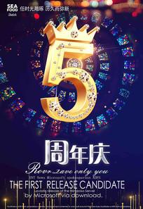 大气5周年庆海报