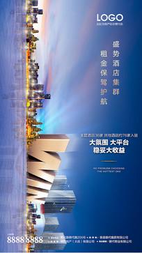 房地产酒店手机微信宣传海报