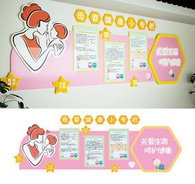 关爱母婴妇幼医院母婴室文化墙