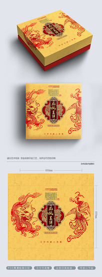 古韵文化龙凤呈祥中秋月饼包装礼盒
