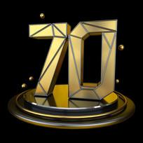 黑金立体几何周年庆倒计时70数字