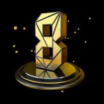 黑金立体几何周年庆倒计时8数字
