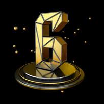 黑金立体几何周年庆倒计时6数字