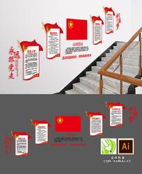 红色党建共青团楼道文化墙