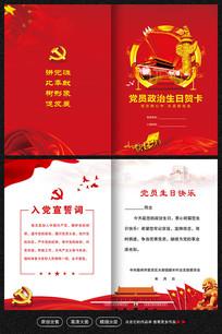 红色大气党员生日贺卡设计