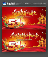红色大气五一劳动节晚会背景