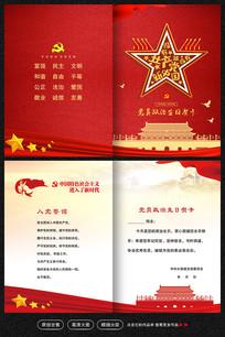 精美红色党员生日卡片