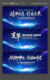 蓝色科技大气会议背景设计