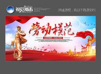 劳动模范51劳动节颁奖晚会海报