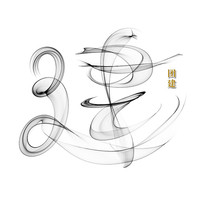 企业文化之团建水墨创意烟雾艺术字