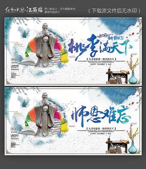 水彩桃李满天下教师节海报设计