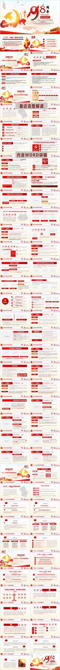 中国共产党建党98周年党史党课ppt模板