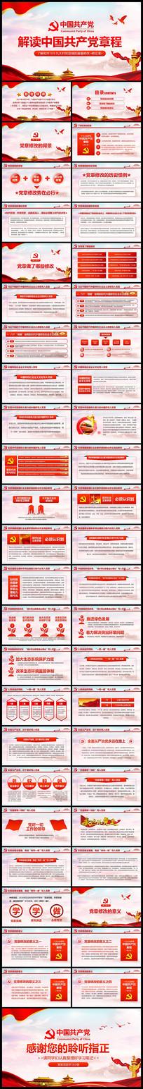 中国共产党新党章学习解读PPT