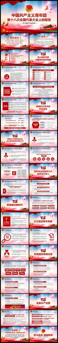 中国共青团十八大学习解读PPT