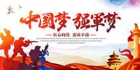 中国梦强军梦大气主题展板