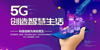 紫色梦幻5G背景板