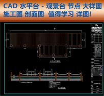 CAD观景台施工图节点大样图装修图纸