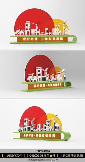 爱护环境共建和谐家园主题雕塑